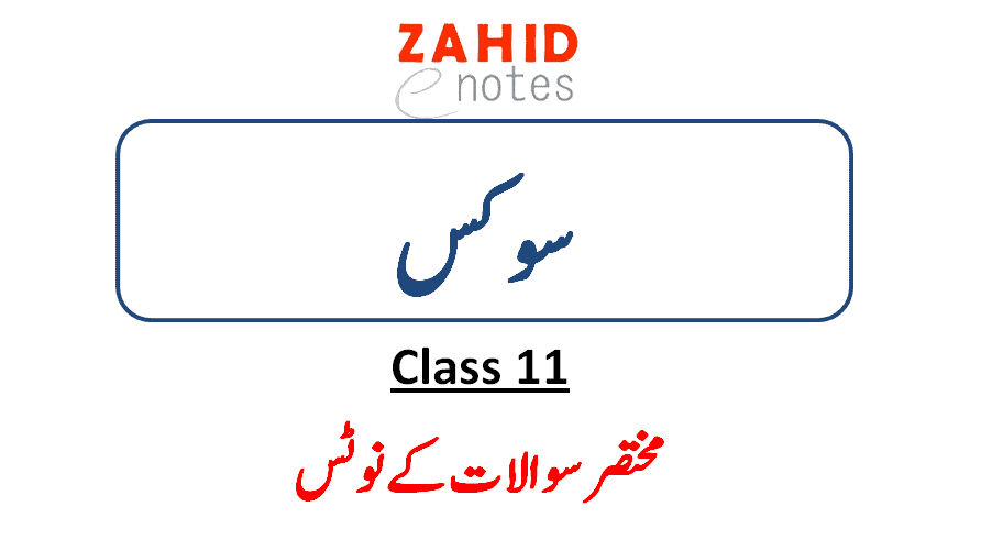 1st year civics exercise short questions notes pdf