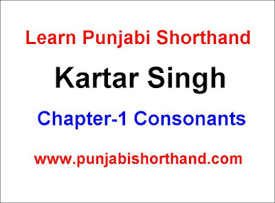 Learn Punjabi Shorthand Chapter-1