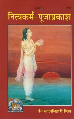 नित्य कर्म पूजा प्रकाश | Nitya Karma Puja Prakash