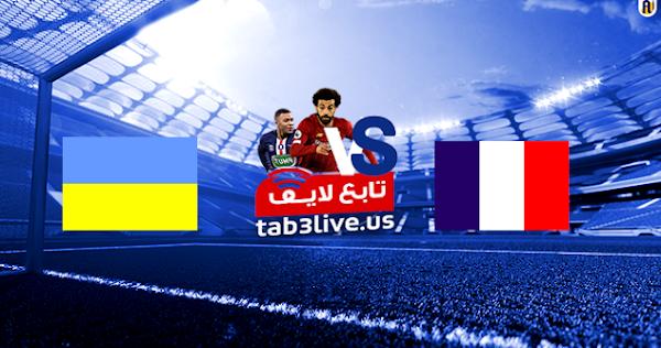 مشاهدة مباراة فرنسا واوكرانيا بث مباشر اليوم 2020/10/07 مباراة ودية