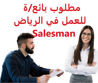 Seller is required to work in Riyadh  To work in Riyadh  Experience: To be able to perform mathematical operations Fluent in English writing and speaking To master computer skills Sponsorship Transfer  Salary: 1500 to 2000 riyals, in addition to providing transportation, housing, medical and social insurance