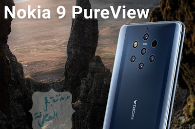 تعرف على الهاتف الجديد لشركة نوكيا Nokia 9 PureView ذي الخمس كاميرات خلفية