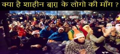 kya hai shaheen bagh protesters ki maang