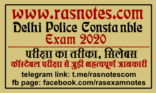 Delhi Police Constable Examination-2020 Notification, Exam Date, Exam Syllabus
