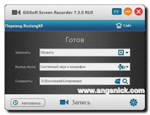GiliSoft Screen Recorder 7.3.0 - Интерфейс программы