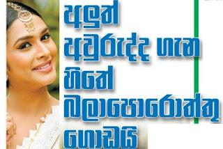 Sri Lankan Actress Udari Perera