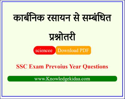 कार्बनिक रसायन से सम्बंधित प्रश्नोतरी | SSC Exam Prevoius Year Questions | PDF Download | Objective Questions |