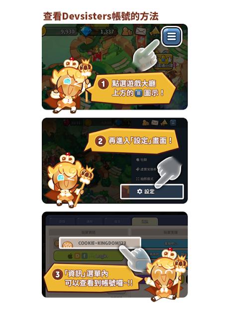 【薑餅人王國】兌換碼/序號
