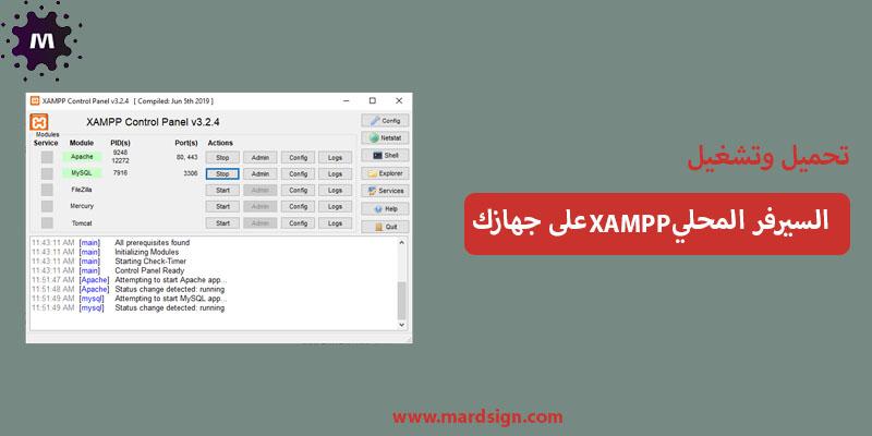 تحميل وتثبيت السيرفر المحلي XAMPP على جهازك