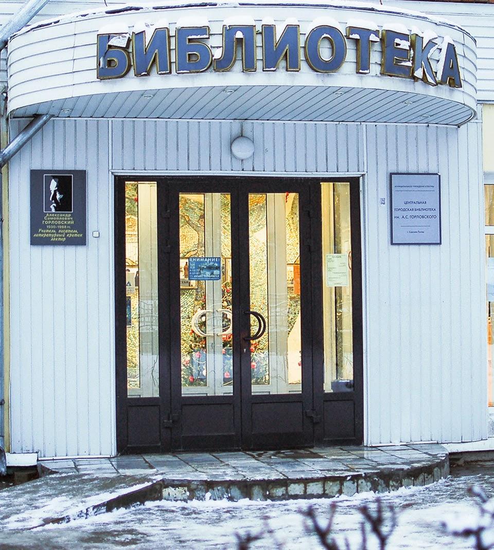 Библиотека им. Горловского