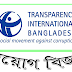 Transparency International Bangladesh job circular 2019 . newbdjobs.com