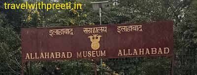 इलाहाबाद संग्रहालय प्रयागराज - The Allahabad Museum, Prayagraj