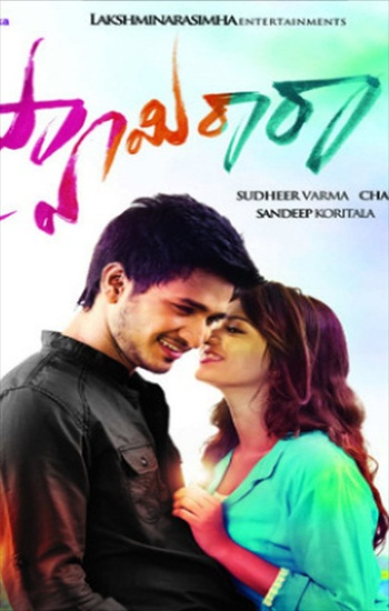 Swamy Ra Ra 2013 UNCUT Dual Audio Hindi Movie Download