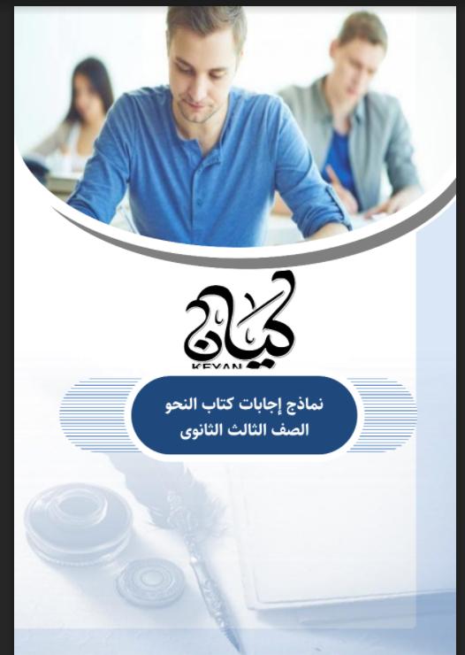 اجابات كتاب كيان فى اللغة العربية للصف الثالث الثانوى 2022 (اجابة الجزء الاول :النحو)