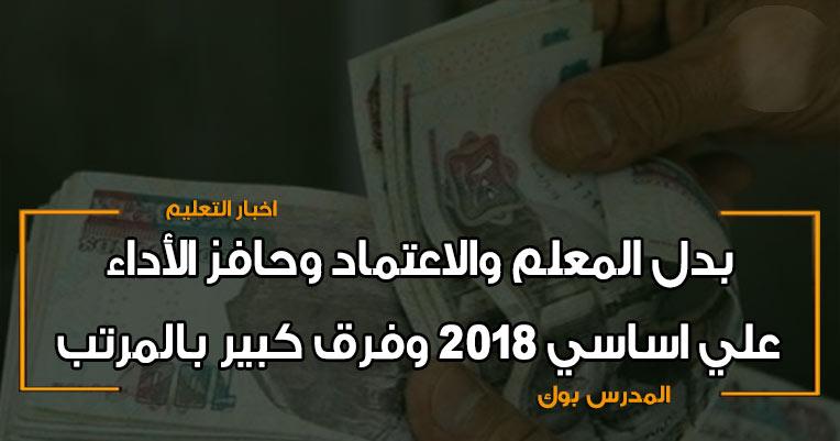 عاجل بدل المعلم والاعتماد وحافز الأداء علي اساسي 2018 وفرق كبير بالمرتب