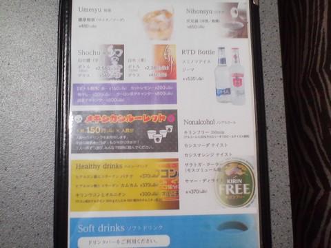 ドリンクメニュー3 おんちっち尾西店2回目