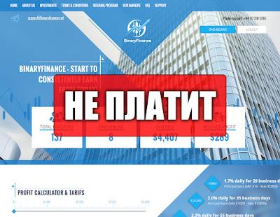 Скриншоты выплат с хайпа binaryfinance.net