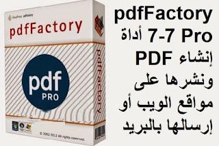 pdfFactory 7-7 Pro أداة إنشاء PDF ونشرها على مواقع الويب أو إرسالها بالبريد