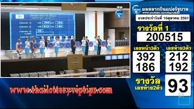 Thailand Lottery Live Results 16 October 2018  Saudi Arabia on TV