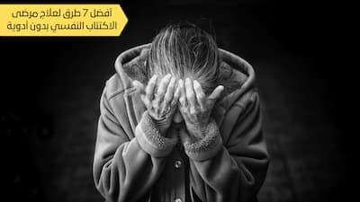 أفضل 7 طرق لعلاج مرضى الاكتئاب النفسي بدون أدوية