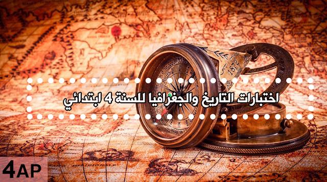 اختبارات السنة الرابعة ابتدائي في التاريخ والجغرافيا