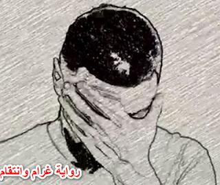رواية غرام وانتقام كاملة pdf