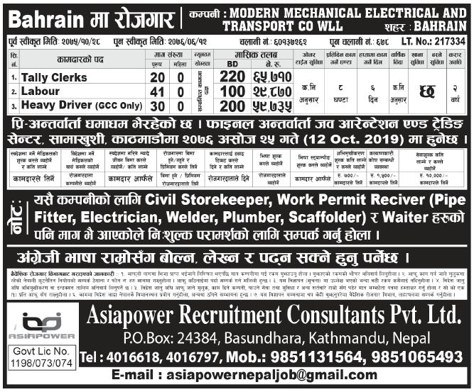 Jobs in Bahrain for Nepali, Salary Rs 65,710