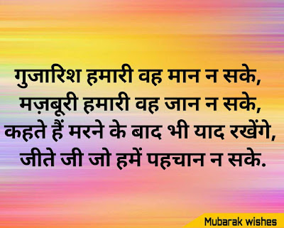 best sad shayari in hindi for girlfriend image download