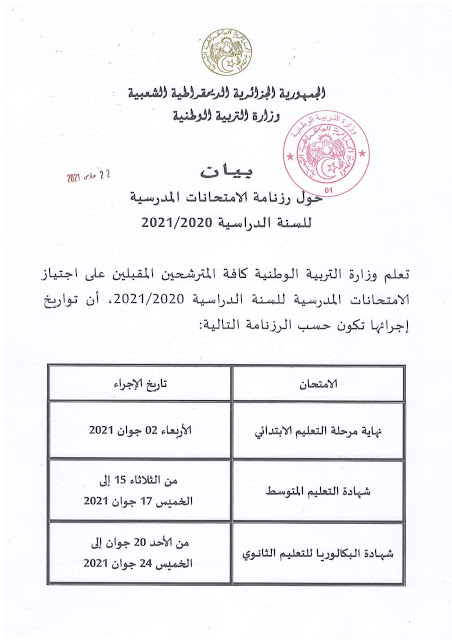 عاجل- رزنامة اجراء الامتحانات المدرسية الرسمية 2021