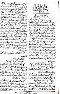 Milne Ke Nahi Nayab Hain Hum By Maham Noor Insari Urdu Afsana Free Download Pdf