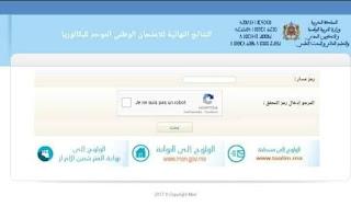 المواقع الرسمية للاطلاع على نتائج البكالوريا 2021
