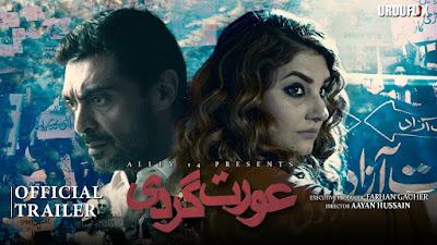 Aurat Gardi (2021) S01 Urdu Complete WEB Series 720p HDRip x264