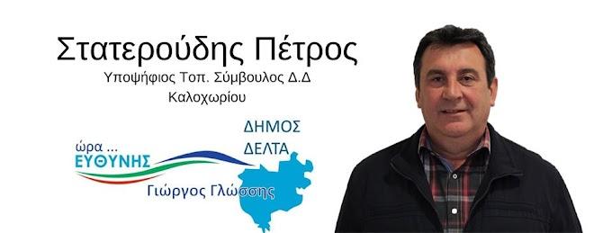 Υποψηφιότητες στις Αυτοδιοικητικές Εκλογές
