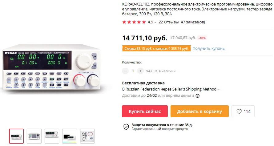 KORAD-KEL103, профессиональное электрическое программирование, цифровое управление, нагрузка постоянного тока, Электронные нагрузки, тестер заряда батареи, 300 Вт, 120 В, 30А