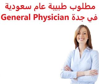 وظائف السعودية مطلوب طبيبة عام سعودية في جدة General Physician
