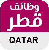 وظائف قطر - وظائف اليوم الاحد 6 اكتوبر 2019 - 6/10/2019