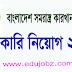 Bangladesh ordnace factories jobs circular (বাংলাদেশ সমরাস্ত্র কারখানা)