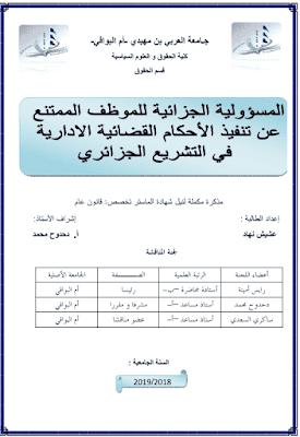 مذكرة ماستر: المسؤولية الجزائية للموظف الممتنع عن تنفيذ الأحكام القضائية الإدارية  في التشريع الجزائري PDF