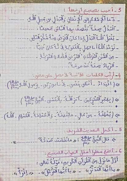 أنشطة داعمة في مادة التربية الاسلامية للمستوى الرابع ابتدائي