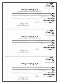 أوراق إدارية تحتاجها مدرسة 11224411_43404408344