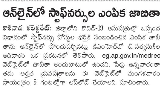 East Godavari District Staff Nurse Merit list
