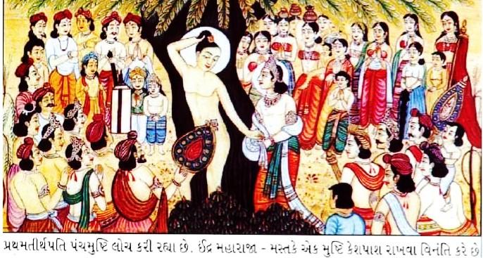 SHREE AADINATH CHARITRA (BHAG) - 11 | JAIN STUTI STAVAN