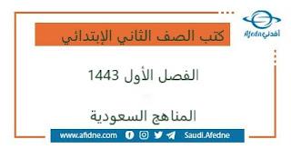 تحميل منهج الصف الثاني الإبتدائي المنهج السعودي