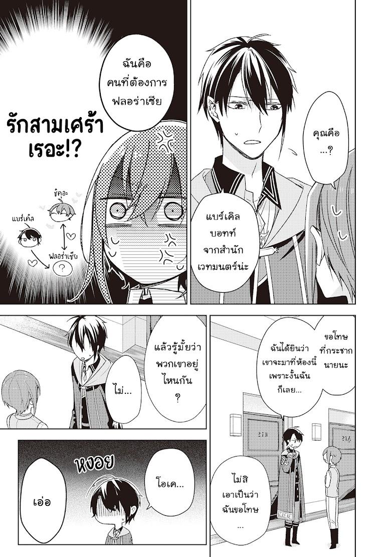 Wakeari Madoushi wa Shizuka ni Kurashitai - หน้า 6