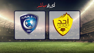 مشاهدة مباراة الهلال وأحد بث مباشر 23-03-2019 الدوري السعودي