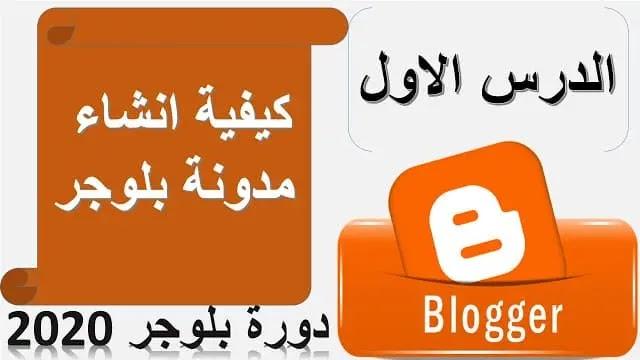 طريقة انشاء مدونة بلوجر مجانية والربح منها | دورة بلوجر 2020