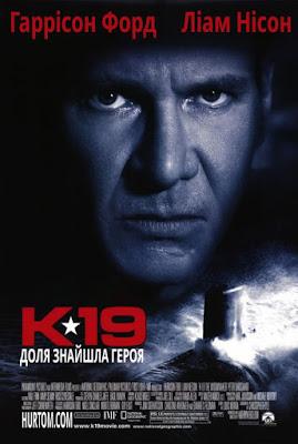 К-19 (2002) українською онлайн