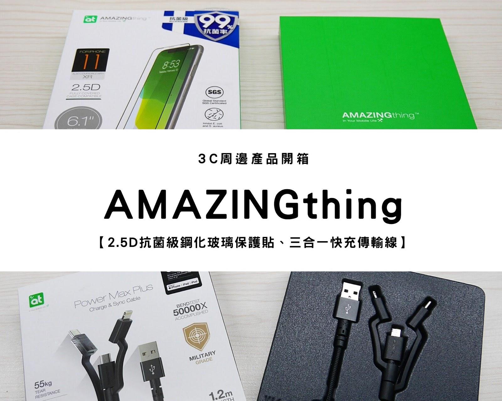 【3C周邊開箱】AMAZINGthing|iPhone推薦 2.5D抗菌級鋼化玻璃保護貼、三合一快充傳輸線