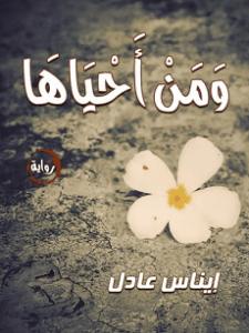 رواية من أحياها - ايناس عادل