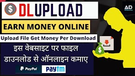 Earn Money Online From Dlupload.com/PPD site/upload file & earn per download/payment & Review 2020
